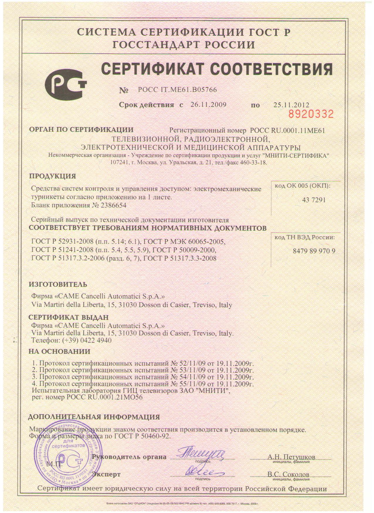 Шлагбаум Came Gard 8000 Инструкция